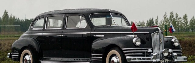 «СТАЛИНСКИЙ» лимузин оказался в собственности заместителя главы донского Следкома