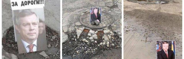 В Ростовской области украсили разбитые дороги портретами губернатора Голубева