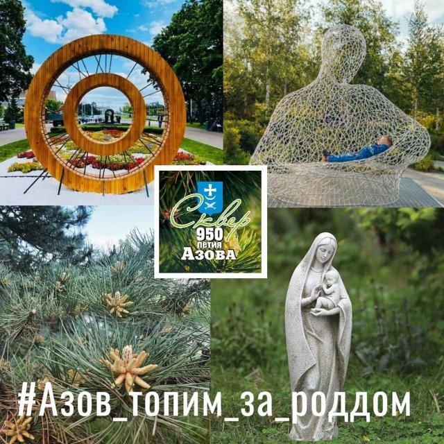 Стало известно какие арт-объекты планируется разместить в сквере около Азовского роддома