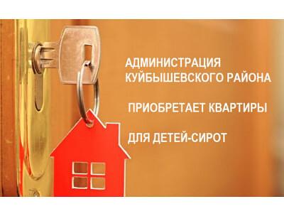 Администрация Куйбышевского района приобретает квартиры для детей-сирот
