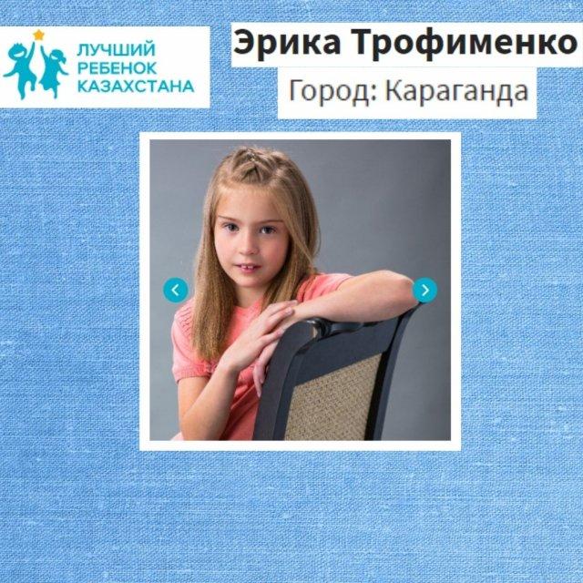 Голосуйте за Эрику Трофименко