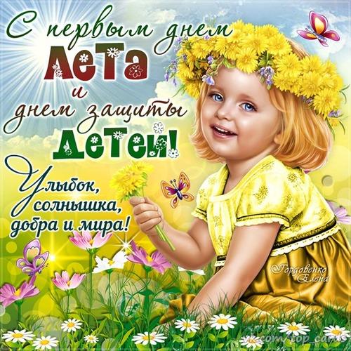Азов ;) лови поздравления от @azak.park  с💗1 июня 💗 Днём защиты детей 👪!!!