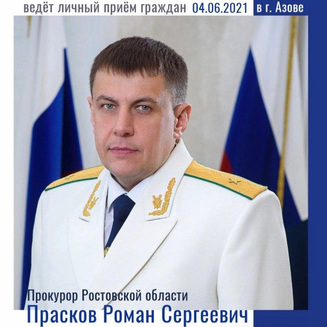 Личный приём граждан Прокурора РО в г. Азове