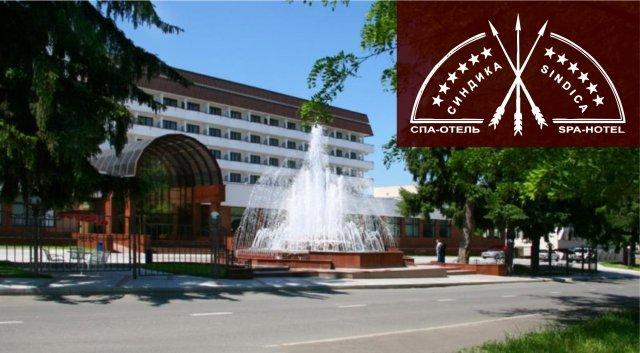 🌠Спа-отель «Синдика» - качественное гостеприимство для вас и ваших гостей!🌠