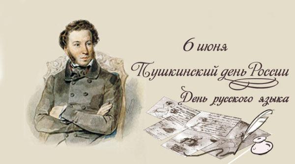 С днем русского языка !