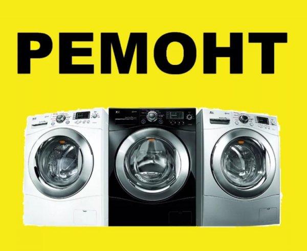 ❗Ремонт обслуживание стиральных машин с выездом на дом!