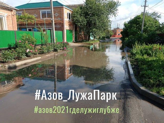 Лужа-Парк в г. Азове ждёт посетителей!