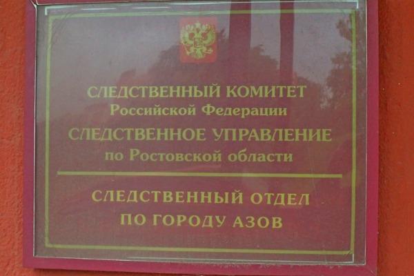 В Азове новый начальник следственного отдела