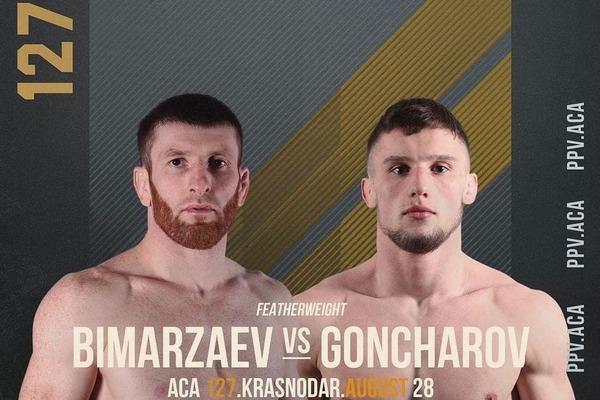 Азовский боец ММА Андрей Гончаров  узнал имя своего следующего соперника
