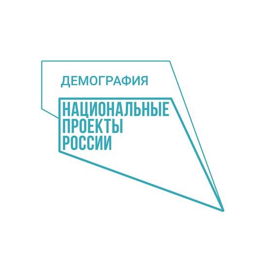 В рамках национального проекта «Демография» в Ростовской области утвержден региональный проект «Финансовая поддержка семей при рождении детей».
