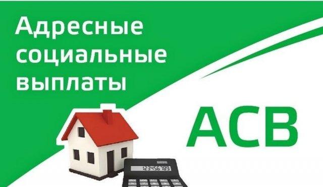 УСЗН Азовского района информирует об изменении критериев доступности платы за холодную воду и отведение сточных вод на 2021 год.