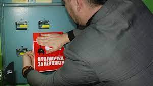 Азов в лидерах - Донские жители задолжали за электричество 624 миллиона рублей