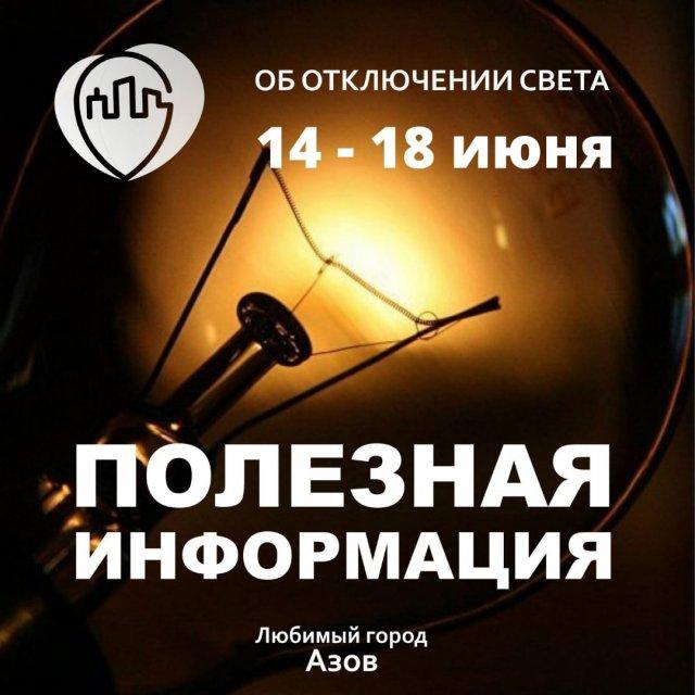 ПЛАНОВЫЕ ОТКЛЮЧЕНИЯ ЭЛЕКТРОЭНЕРГИИ в г. Азове на 14-18 июня 2021