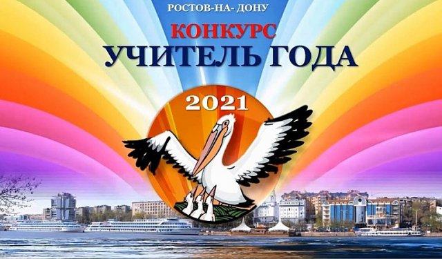 Владимир Путин рассказал, как должен пройти финал «Учителя года-2021» в Ростове