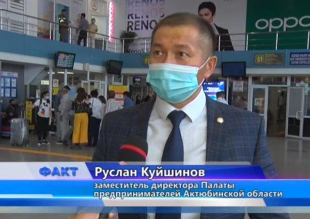 В актюбинском международном аэропорту имени Алии Молдагуловой теперь действует приложение Ашык