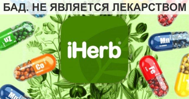 фото 💊Витамины и минералы iHERB - когда чего-то не хватает в организме!
