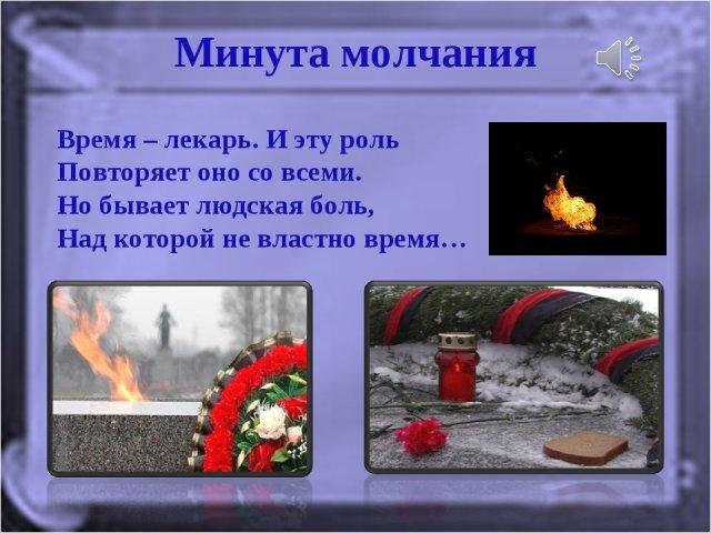 В память погибших в годы Великой Отечественной войны 22 июня будет объявлена всероссийская минута молчания.