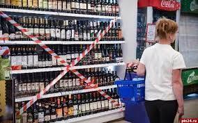 В Азовском районе продажа алкоголя будет ограничена в пятницу, 25 июня