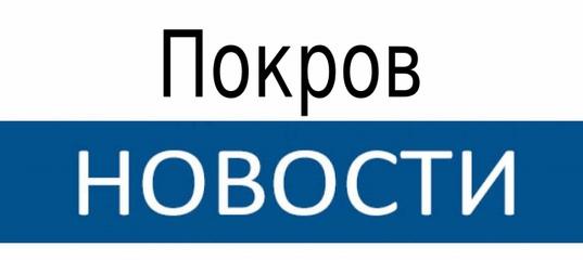 ОТЧЁТ о деятельности Главы города Покров, Совета народных депутатов города Покров шестого (седьмого) созывов за 2020г.