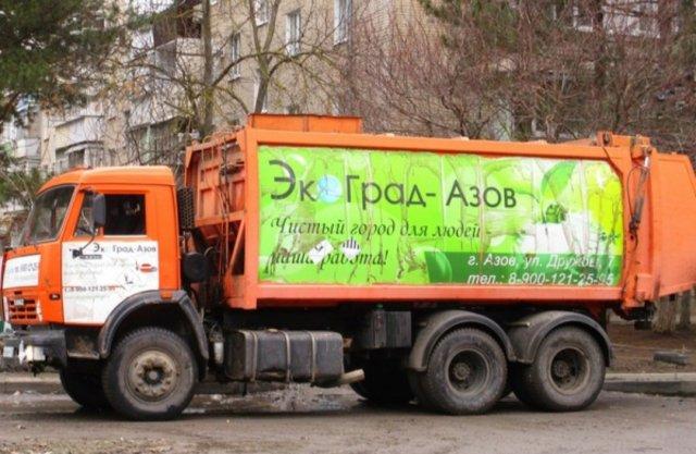 Сегодня организация Экоград-Азов прекращает свою работу