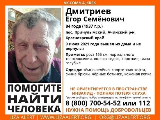 Несколько дней ищут пропавшего 84-летнего мужчину в Ачинском районе Красноярского края