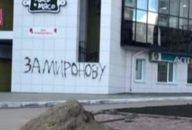 С призывом голосовать за депутатов «Единой России»  неизвестные нарисовали граффити в Красноярске