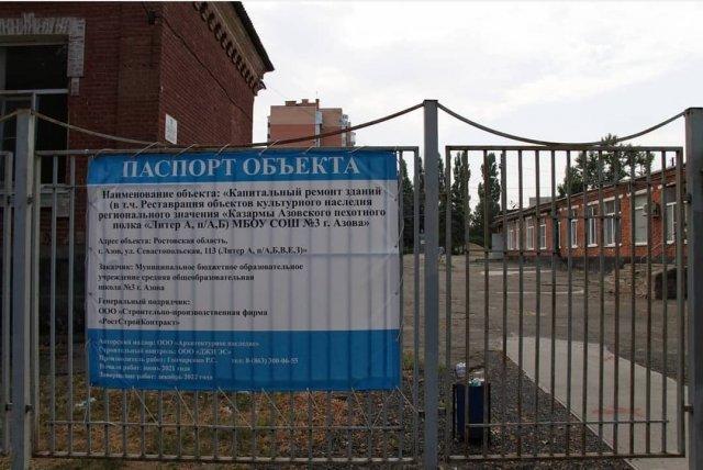Ремонт школы №3 в Азове приостановили археологи