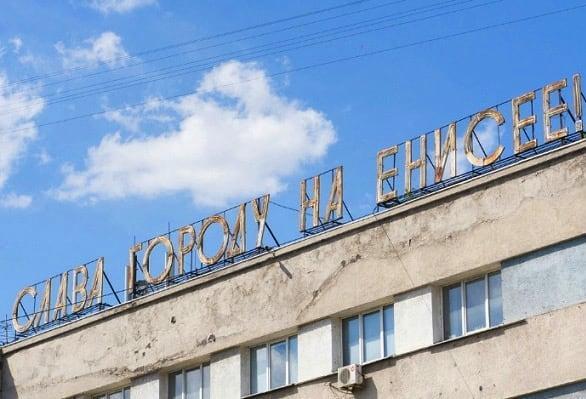 Как демонтированная вывеска с проспекта Мира стала «фишкой» Красноярска: «город, потерявший славу»