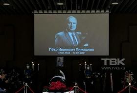 С бывшим мэром Петром Пимашковым прощается Красноярск