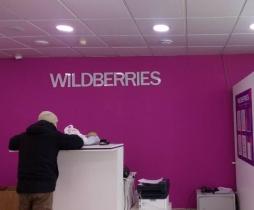 При оплате через Visa и Mastercard Wildberries ввел комиссию