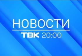 От 18 августа 2021 года новости ТВК