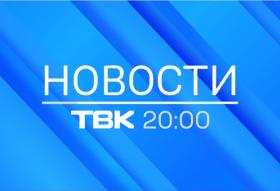 От 20 августа 2021 года новости ТВК