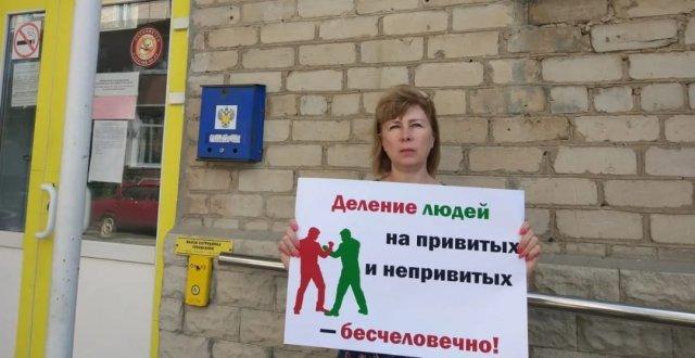 В Азове прошёл одиночный пикет против принудительной вакцинации