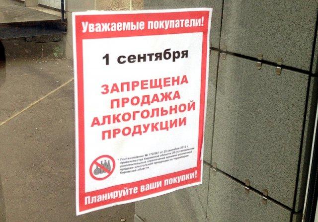 В Азове и Азовском районе в День знаний будет введён «сухой закон»