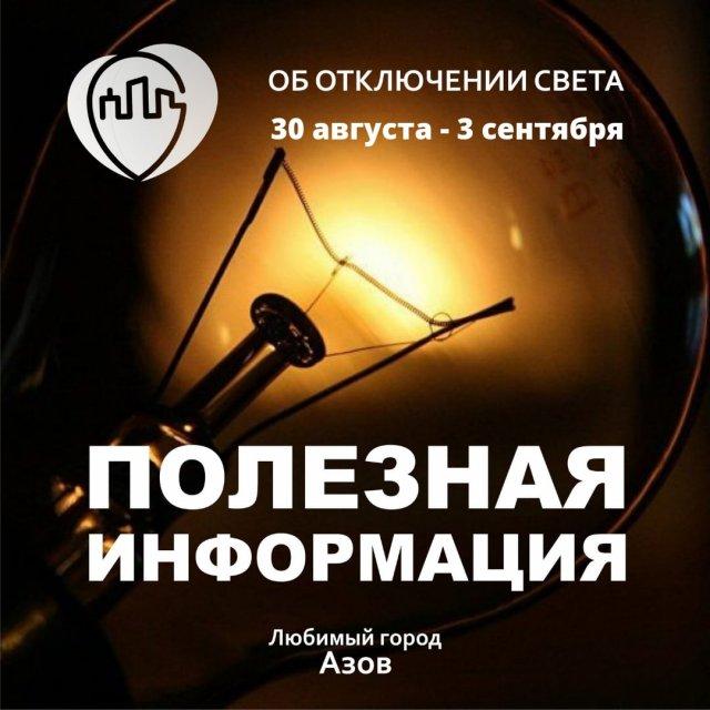 ПЛАНОВЫЕ ОТКЛЮЧЕНИЯ ЭЛЕКТРОЭНЕРГИИ в г. Азове и Азовском районе на 30 сентября - 3 сентября 2021
