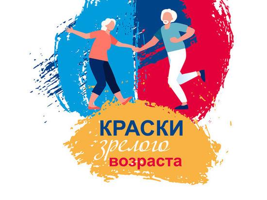 В Красноярске пройдёт фестиваль ко дню пожилого человека «Краски зрелого возраста»