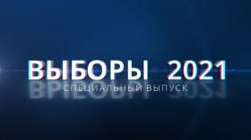 Спецвыпуск ТВК 18:00. Выборы в Красноярске 19 сентября 2021 года