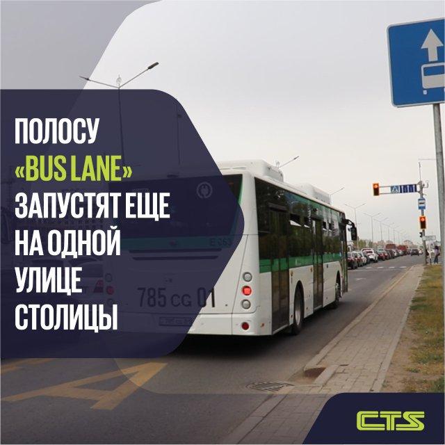 В столице полоса «Bus Lane» вводится еще на одной улице