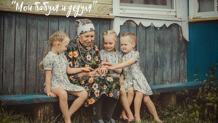 Красноярцев приглашают к участию в фото-акции ко Дню пожилого человека
