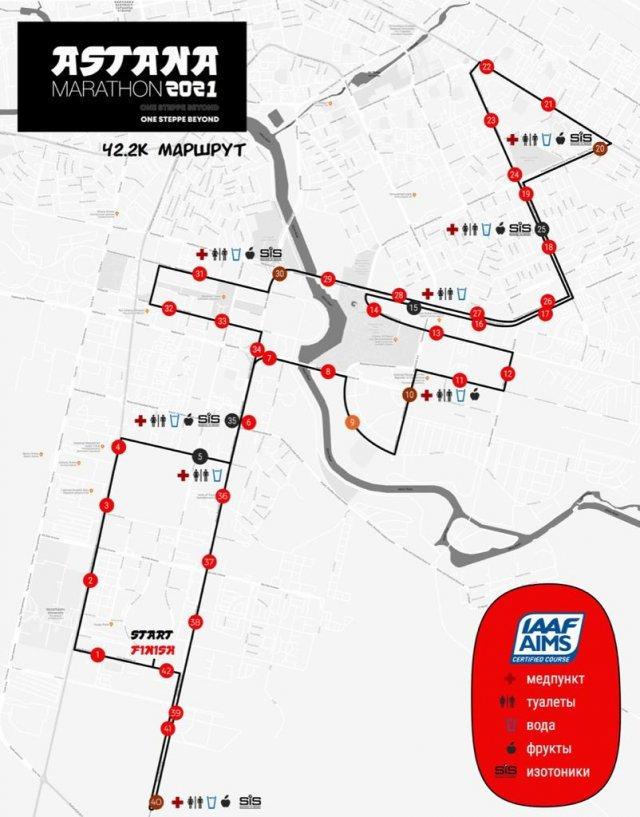 На время проведения «Astana Marathon-2021» перекроют несколько улиц в столице