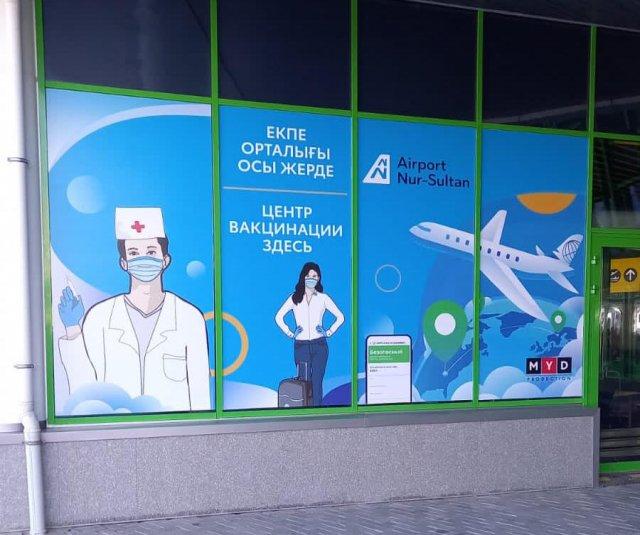 Пункты вакцинации открыты на вокзале и в аэропорту Нур-Султана