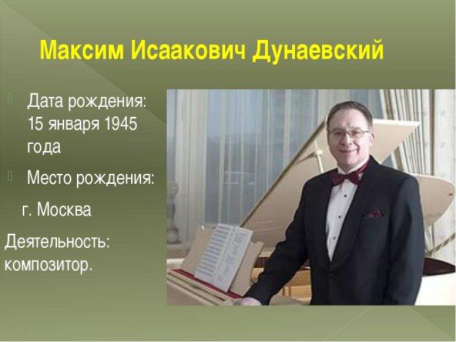 Проект «Место действия. Театр»: интервью с Народным артистом РФ Максимом Дунаевским