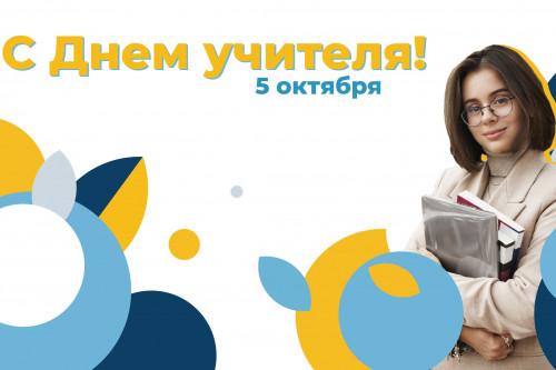5 октября - Международный день учителя