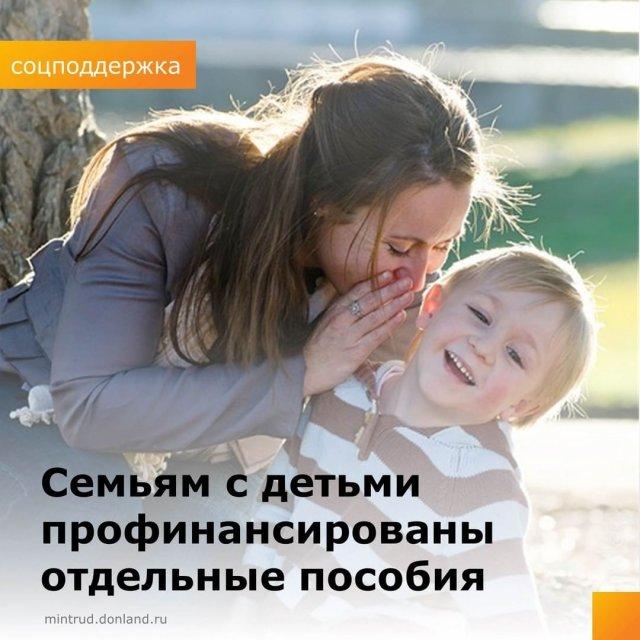 Семьям с детьми в Ростовской области уже профинансированы отдельные пособия за октябрь 2021