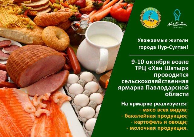 Павлодарская область представит свою продукцию на ярмарке в столице в эти выходные