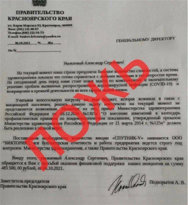 Красноярские предприниматели получают письма с просьбами купить вакцину