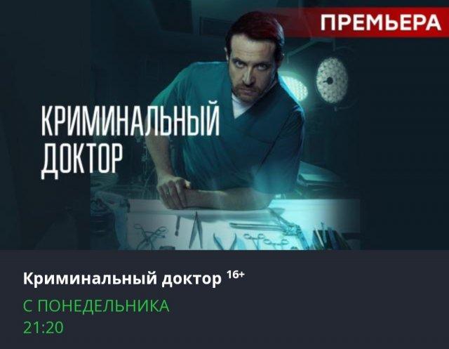 Началась ПРЕМЬЕРА СЕРИАЛА Криминальный доктор, съёмки которого проходили в г. Азове в 2021 году