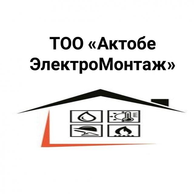 ТООАктобеЭлектромонтаж ,Сторойтельства электрик, сантехник ,Актобе
