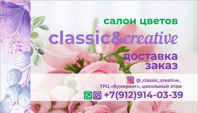 Classic&creative,Салон цветов,Новый Уренгой